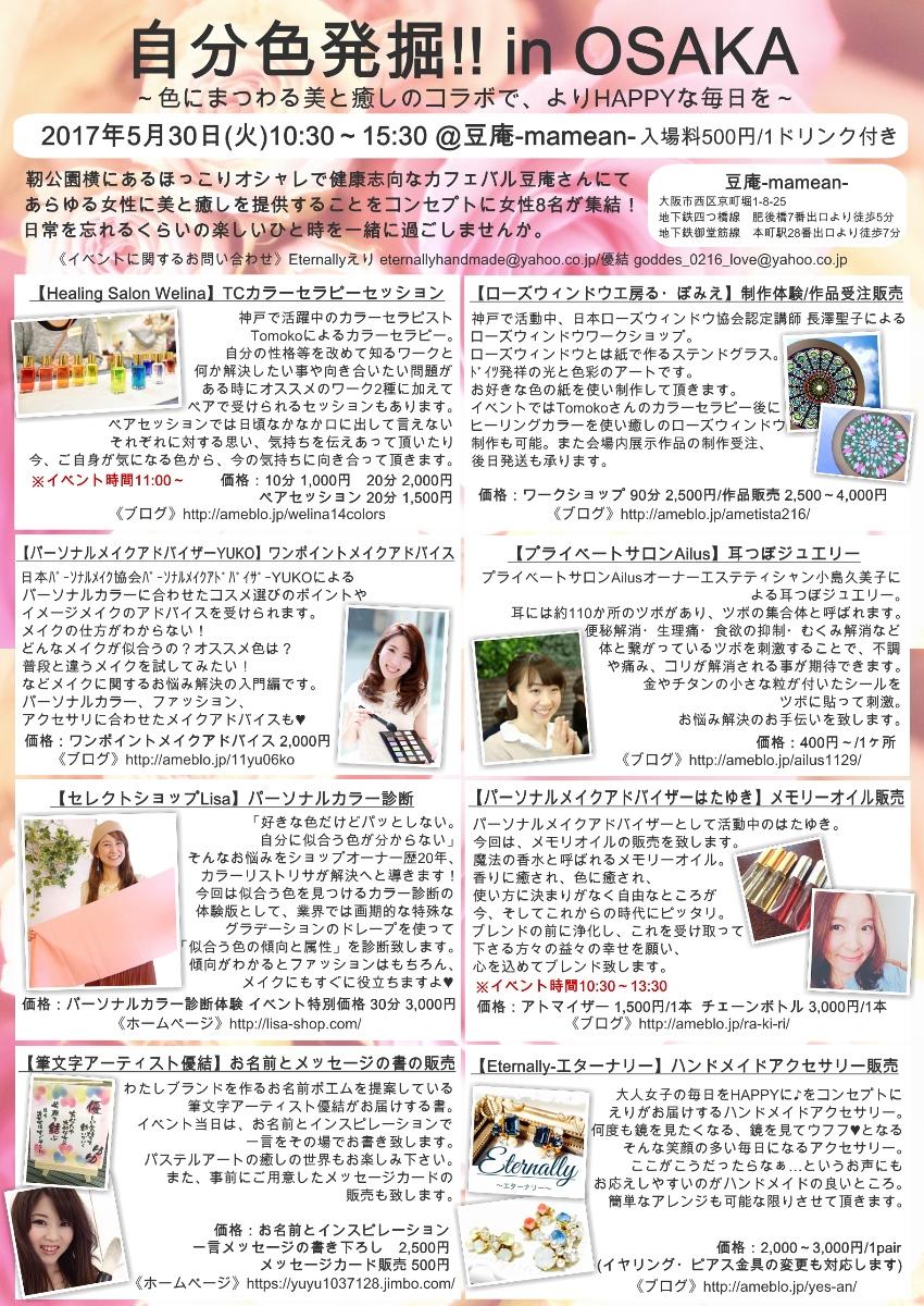 パーソナルファッションカラー診断イベント@大阪市靭公園横カフェ豆庵