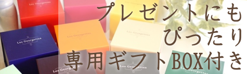 Les Georgettes(レジョルジェット)通販のギフト用ボックス