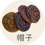 BUTAPANA(ブタパナ/ぶたぱな) ニットベレー、帽子