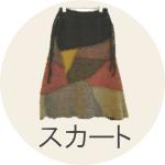 BUTAPANA(ブタパナ/ぶたぱな) ニットスカート