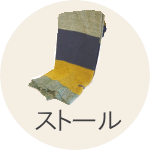 BUTAPANA(ブタパナ/ぶたぱな) ニットストール