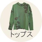 BUTAPANA(ブタパナ/ぶたぱな) ニットトップス・セーター